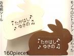 音符|シンプル可愛い!音符のお名前シール(160枚)