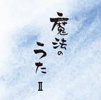 魔法のうたⅡ【CD】心屋仁之助