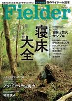 Fielder Vol.40【大特集】寝床大全