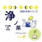 月兎のお茶シリーズ 浄ノ茶/キヨメノオチャ(リーフタイプ)