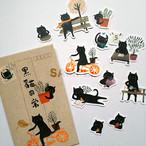 防水シール(黒猫日常)