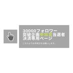 【30000フォロワー突破企画】「参加賞」当選者決済専用ページ※購入お手続き時に備考欄にツイッターIDをご記載下さい。