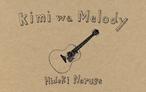 【ご予約受付中】Kimi wa Melody / 成瀬英樹  (カセットテープ)