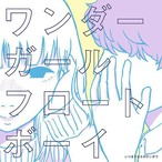 1st Single「ワンダーガール/フロートボーイ」
