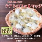 グルテンフリーピザ!クアトロフォルマッジ7/31発送