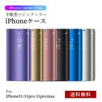 送料無料 手帳型 iphone11 カバー 11pro 11pro max ケース シンプル マジックミラー 鏡面 全面保護 アイフォン iphone11ケース かっこいい 薄型 人気 iphone11 ケース 手帳