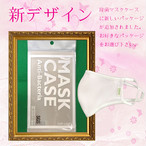 【新デザインパッケージ】【5枚セット】洗って使える抗菌マスク&除菌マスクケースセット【ウィルス対策セット】