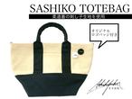 SASHIKO TOTEBAG / 刺し子トートバッグ