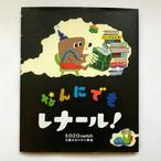 中川貴雄 絵本「なんにでもレナール!」