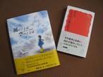 【特典付サイン本セット】いせひでこ新刊と柳田邦男新刊サイン本セット
