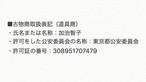■古物商取扱表記(道具商)