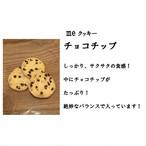 meクッキー チョコチップ