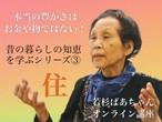 オンライン講座 昔の暮らしの智恵を学ぶシリーズ(3)