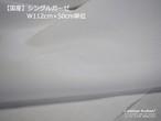 再入荷【国産】シングルガーゼ生地 ホワイト:幅112cm×50cm単位