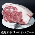 送料無料 はなふさ厳選黒毛和牛 サーロインステーキ 冷凍 400g(200g×2枚)