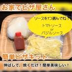 簡単ピザキット【コロナ対策支援・お家時間応援商品】