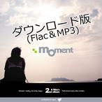 【ダウンロード版】『moment』(FLAC+MP3)