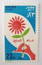 国際高齢者年 / エジプト 1982