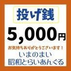 投げ銭5,000円