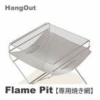 HangOut Flame Pit 専用焼き網 FP-YA35 ハングアウト フレイム ピット フレーム 焚火 焚き火 台 バーベキュー bbq アウトドア キャンプ 用品 グッズ テント 野営 コンパクト 道具