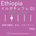 エチオピア イルガチェフェG1ナチュラル【ハイロースト】200g