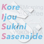 Kore Ijou Sukini Sasenaide