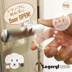 """ドアノブに触れたくない!…そんな時 """"Logoryl DOOR"""" おすましDOG【キーホルダー型ドアオープナー】"""