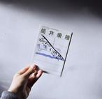 【筒井康隆著『驚愕の曠野』】河出書房文芸コレクション 挿絵つき 絶版