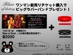 10月7日(日)大塚MEETS ワンマンライブチケット