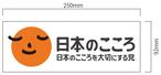 【再販】日本のこころステッカー(大)