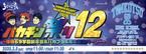 令和元年2月8日(土)『バカチン祭り12〜豚骨69学園新年会&バカブラ5周年記念パーリー〜』前売りチケット
