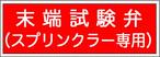 末端試験弁(スプリンクラー専用)