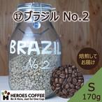 ⑰ ブラジル No.2 S