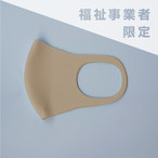 大人にやさしい 布マスク 20枚セット【福祉事業者限定】