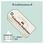【カフェインレス】コロンビア:スプレモ