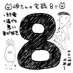 【CD-R】岬たんの宅録8