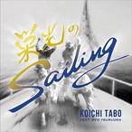 栄光の航海(Sailing) CD