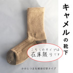 キャメルの靴下|切替タイプ|ベージュ