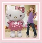 キティちゃんBIGバルーン♪誕生日 お祝い プレゼント 飾り