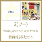 【特典付】2 / VIRGIN + GO 2 THE NEW WORLD [2タイトルセット 新品LP]