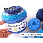 【並太毛糸】ニードルパンチ専用毛糸【No.11*ネイビー&ブルー(5色入り)】<200g/350m>編み物にも