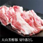 送料無料 大山芳醇豚 切り落とし 1kg