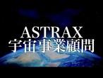 ASTRAX宇宙事業顧問サービス