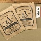 【ねずみとぼく】ドリップバッグ・コーヒーバッグ 10個セット 【クリックポスト配送】
