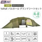 HELSPORT(ヘルスポート)【グランドシートセット】Valhall ( バルホール ) インナーテント無し アウトドア キャンプ 用品 グッズ テント