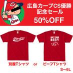 ★先行予約★ 広島カープCS優勝記念セールTシャツ【GS〜6L】