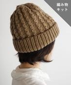 【編み物キット】ケーブル編みニット帽子(糸:No.24)【KIT018】