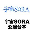 サイン入り宇宙SORA 劇場版台本