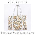 Toy Bear Mesh Light Carry【CIRCUS CIRCUS】