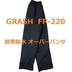 GRASH グラッシュ 防寒防水 オーバーパンツ